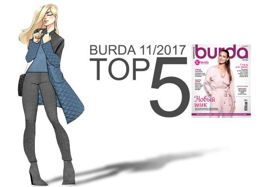 стеганое пальто прямого кроя burda 11/2017