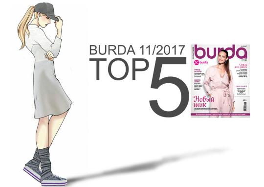 Платье с воротником-стойкой burda 11/2017