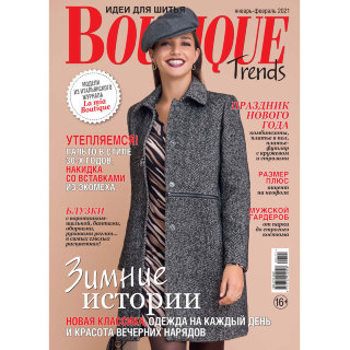 Журнал Boutique Trends 01/2021