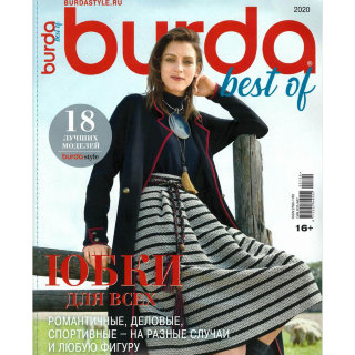 Журнал BURDA Best of Trends №2